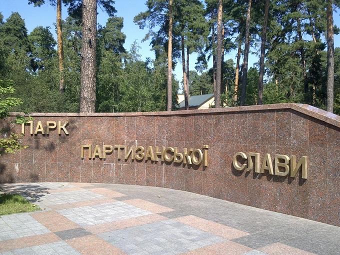 Левый берег парк партизанской славы