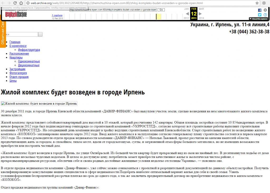 ЖК Ирпенские Липки-2 застройщик Давир Финанс