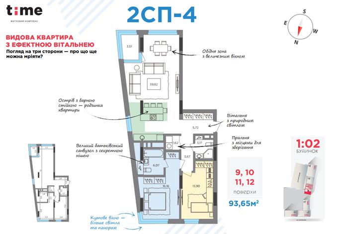ЖК Time от bUd development планировка 2-комнатной квартиры
