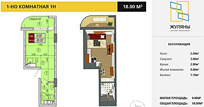 ЖК Жуляны планировка однокомнатной квартиры