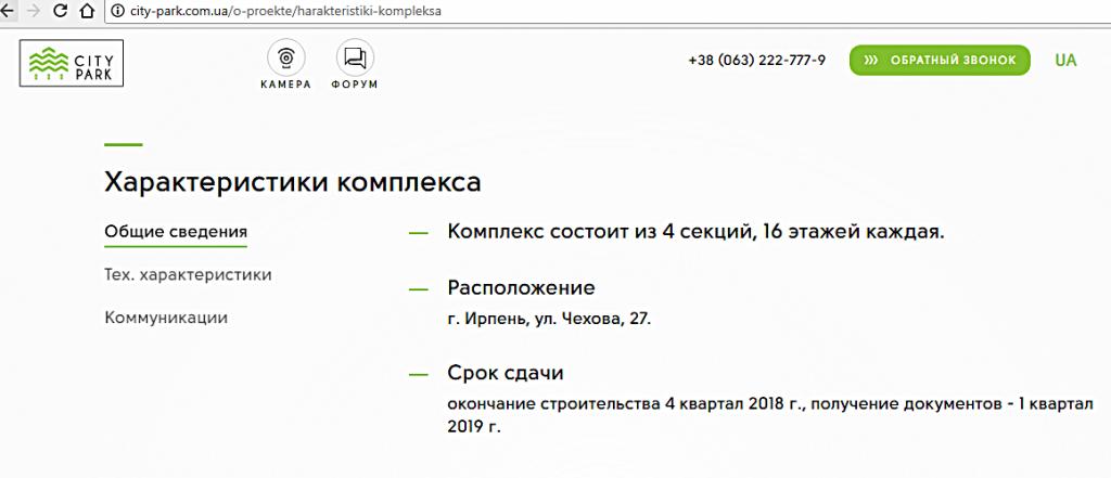 Сдать дом по адресу ул. Чехова, 27 обещают в 4 квартале 2018 года