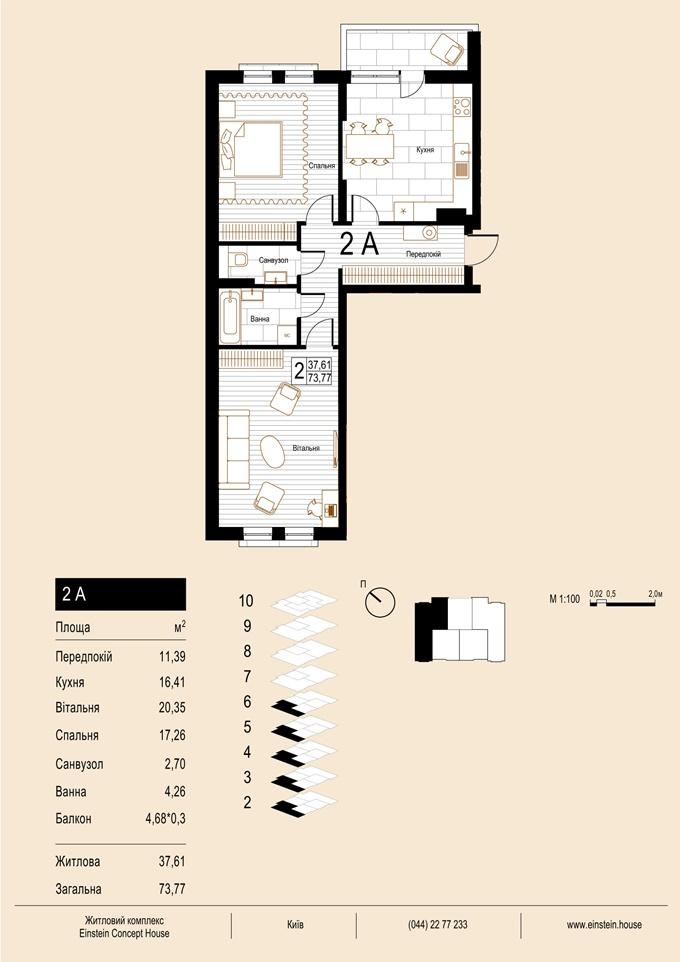 ЖК Einstein Concept House планировка двухкомнатной квартиры