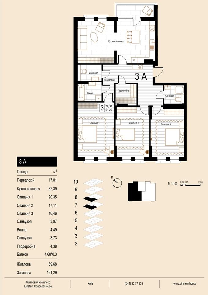 ЖК Einstein Concept House планировка трехкомнатной квартиры