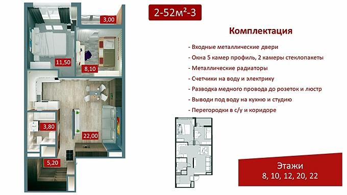 ЖК А-12 Бровары вариант планировки квартиры
