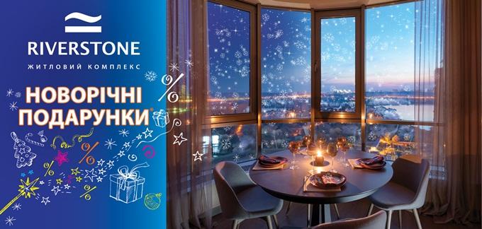 Новогодние подарки застройщиков инвесторам новостроек Киева