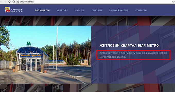 ЖК Арт Парк от УКС метро Красный хутор