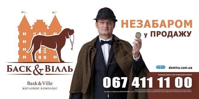 ЖК Баск енд Вилль Ирпень реклама
