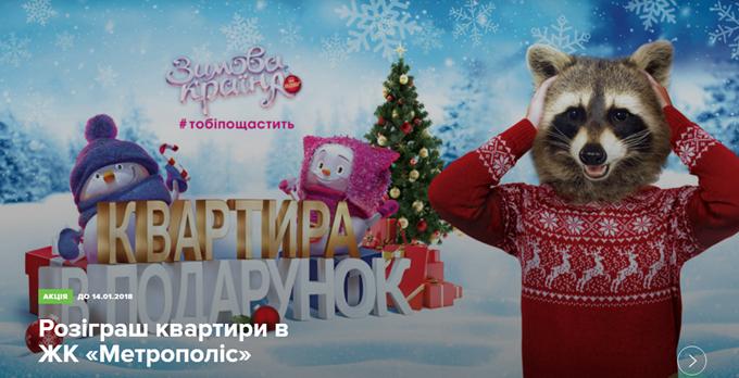 ЖК Метрополис билет Зимова Краина