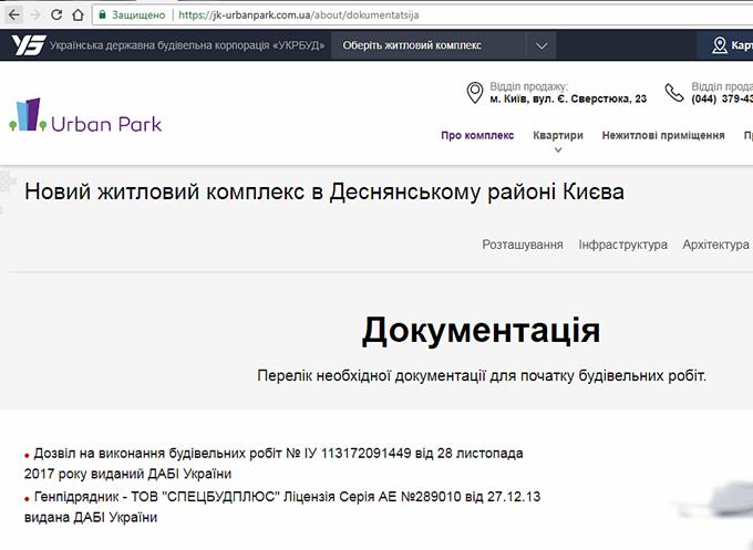 ЖК Урбан Парк Укрбуд разрешительная документация