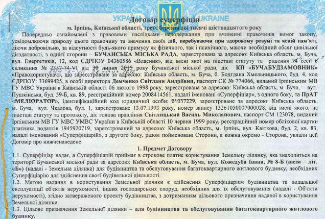 ЖК Сонячна оселя Буча договор суперфиция