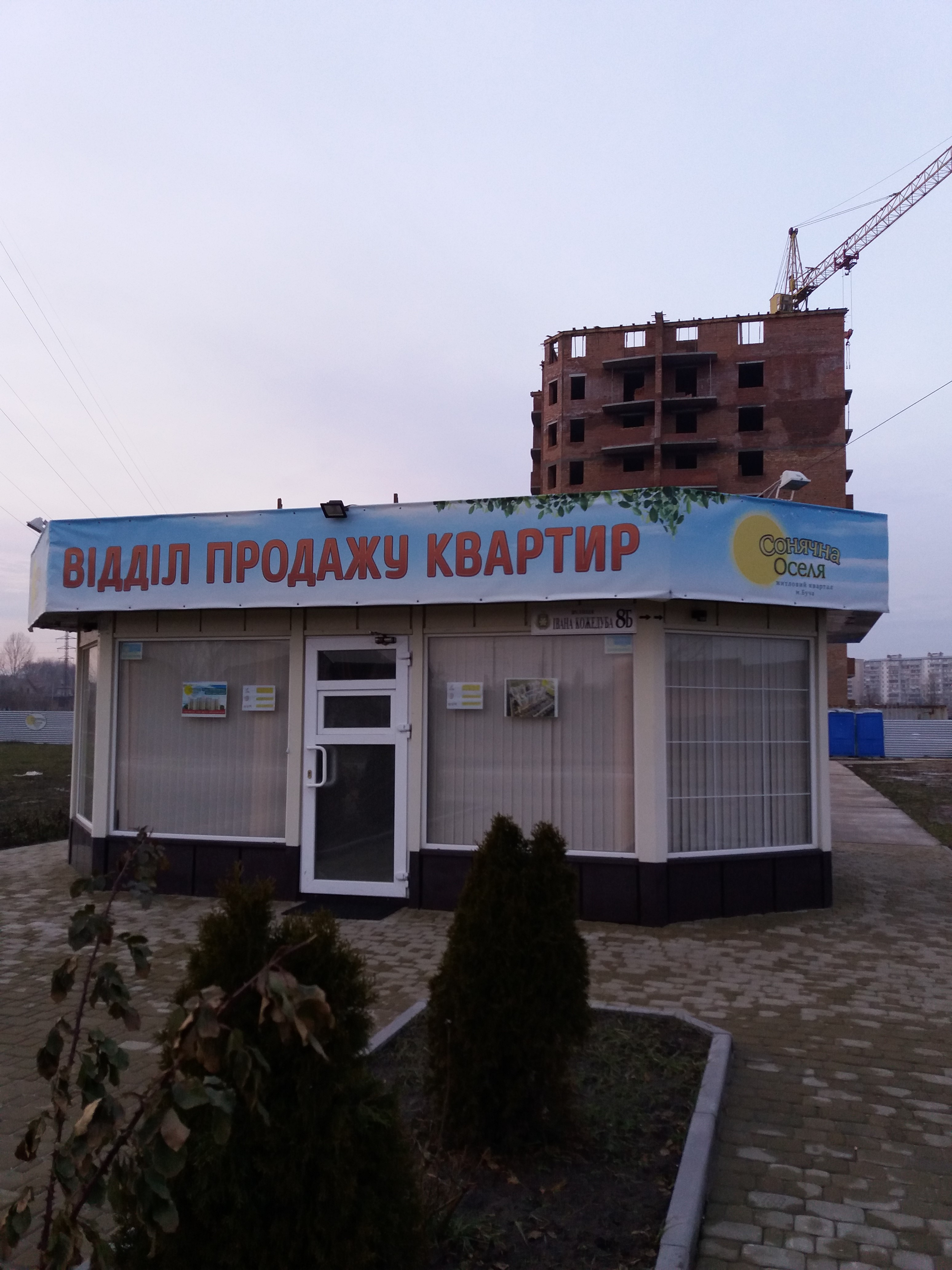 ЖК Сонячна оселя Буча летний вид отдела продаж
