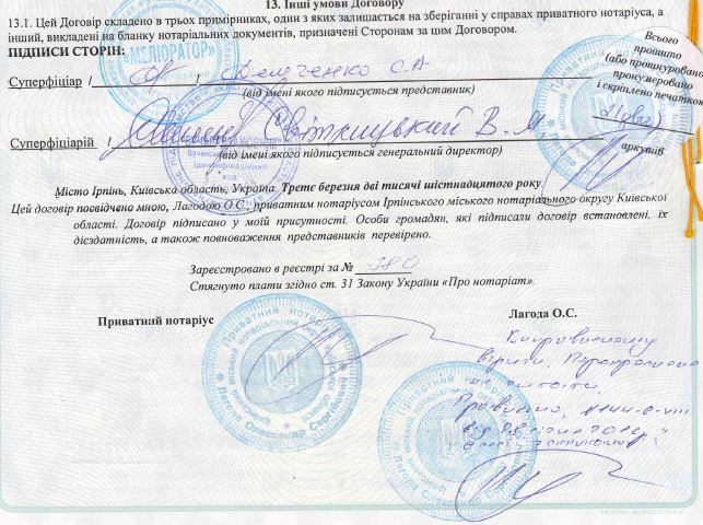 ЖК Сонячна оселя Буча правки в договоре