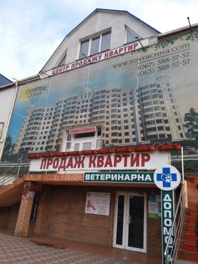 ЖК Сонячна оселя Буча зимний вид отдела продаж