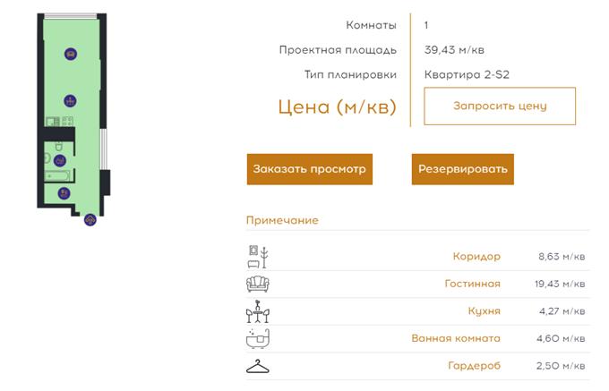 ЖК Новопечерська вежа Панорама вариант планировки квартиры студио