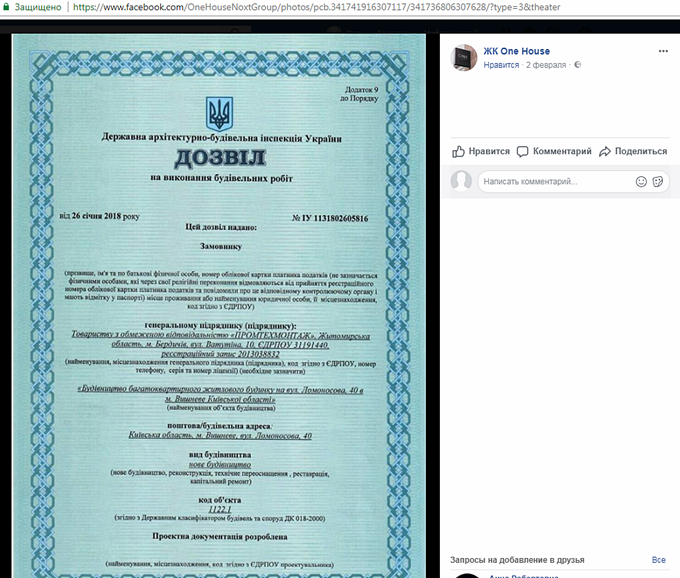 ЖК Ван Хаус Вишневое разрешительные документы