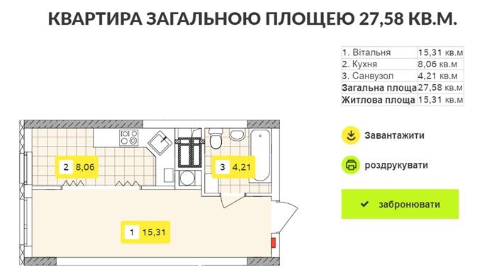 Самые недорогие квартиры столицы ЖК Отрадный планировка смарт квартиры