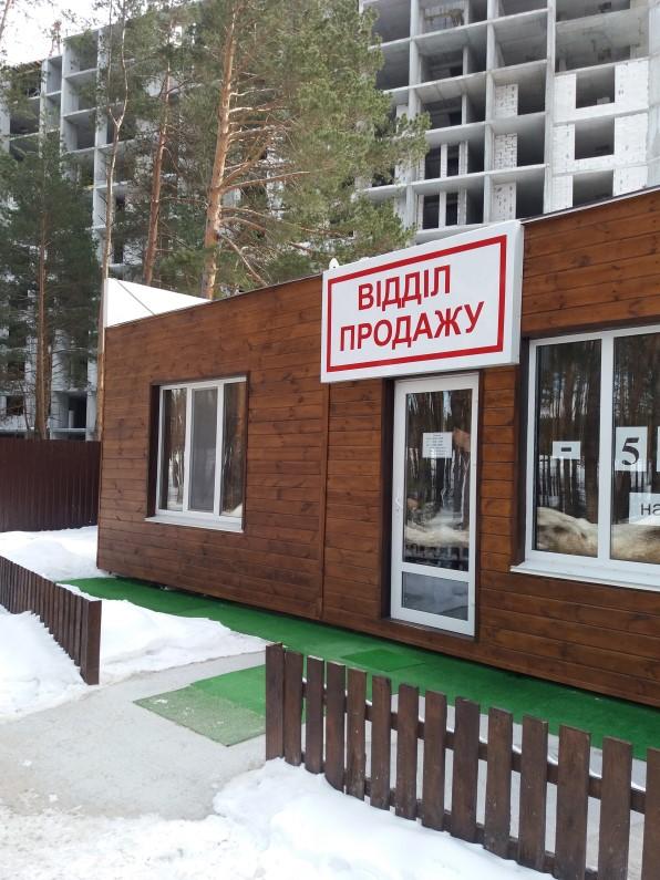 ЖК Сяйво 2 Ирпень отдел продаж