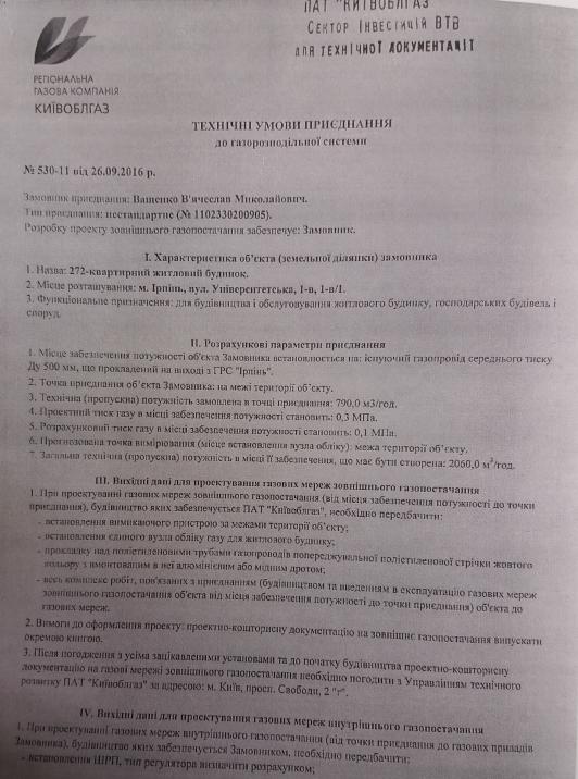 ЖК Сяйво 2 Ирпень условия газоподключения