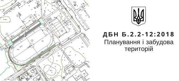Государственные строительные нормы планировка и застройка территории