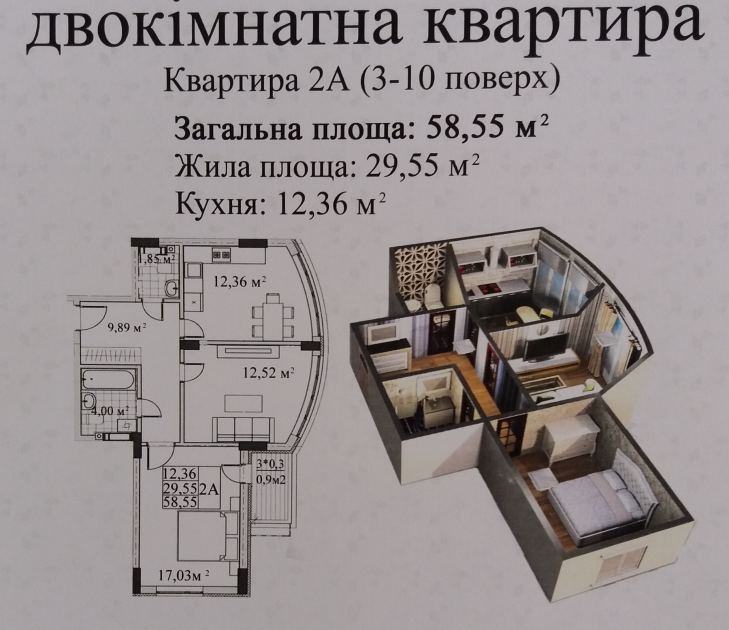ЖК Голд сити в Буче вариант планировки двухкомнатной квартиры