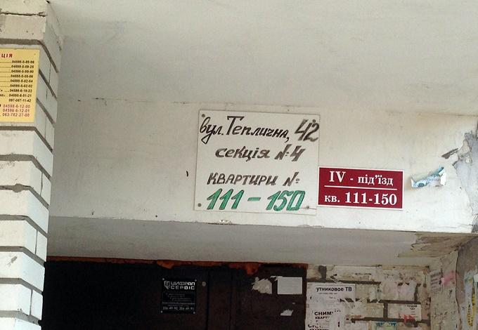 ЖК Петровский обновленный в Святопетровском подьезд