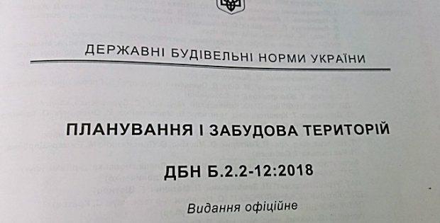 Государственные строительные нормы Украины