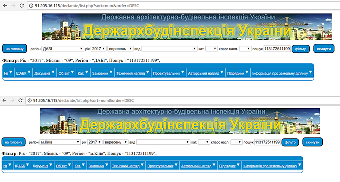 ЖК Шулявский данные базы ДАБИ