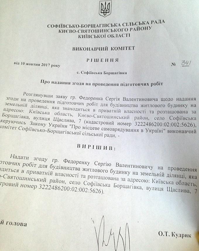 ЖК Волошковый в Софиевской Борщаговке разрешение