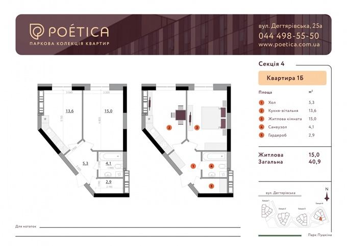 Квартиры до миллиона ЖК Поэтика планировка