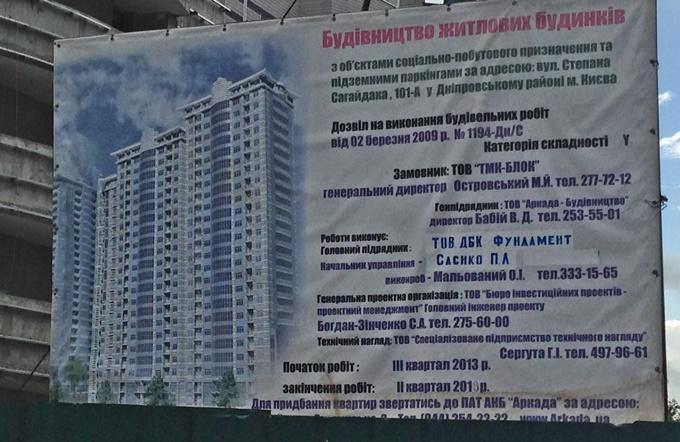 ЖК Кассиопея от Аркады строительный паспорт