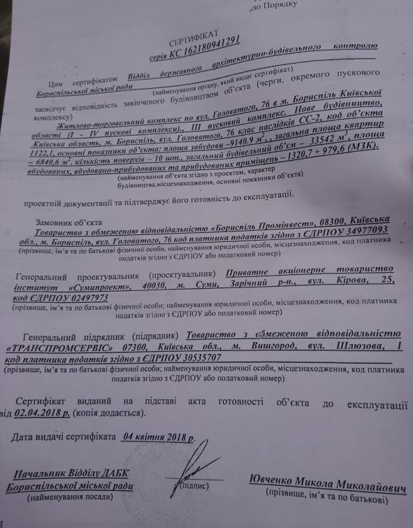 ЖК Лелека 3 в Борисполе документы
