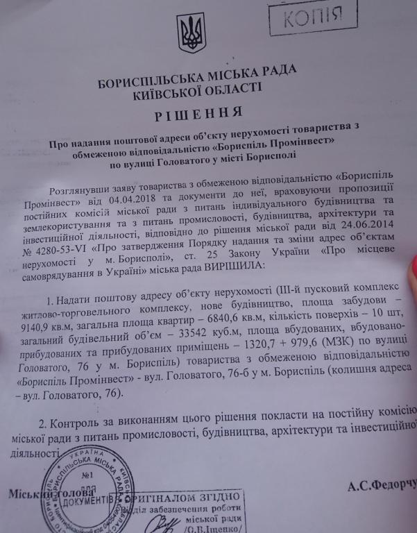 ЖК Лелека 3 в Борисполе почтовый адрес