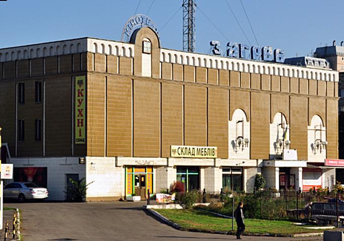 ДПТ микрорайон Голосеево кинотеатр Загреб