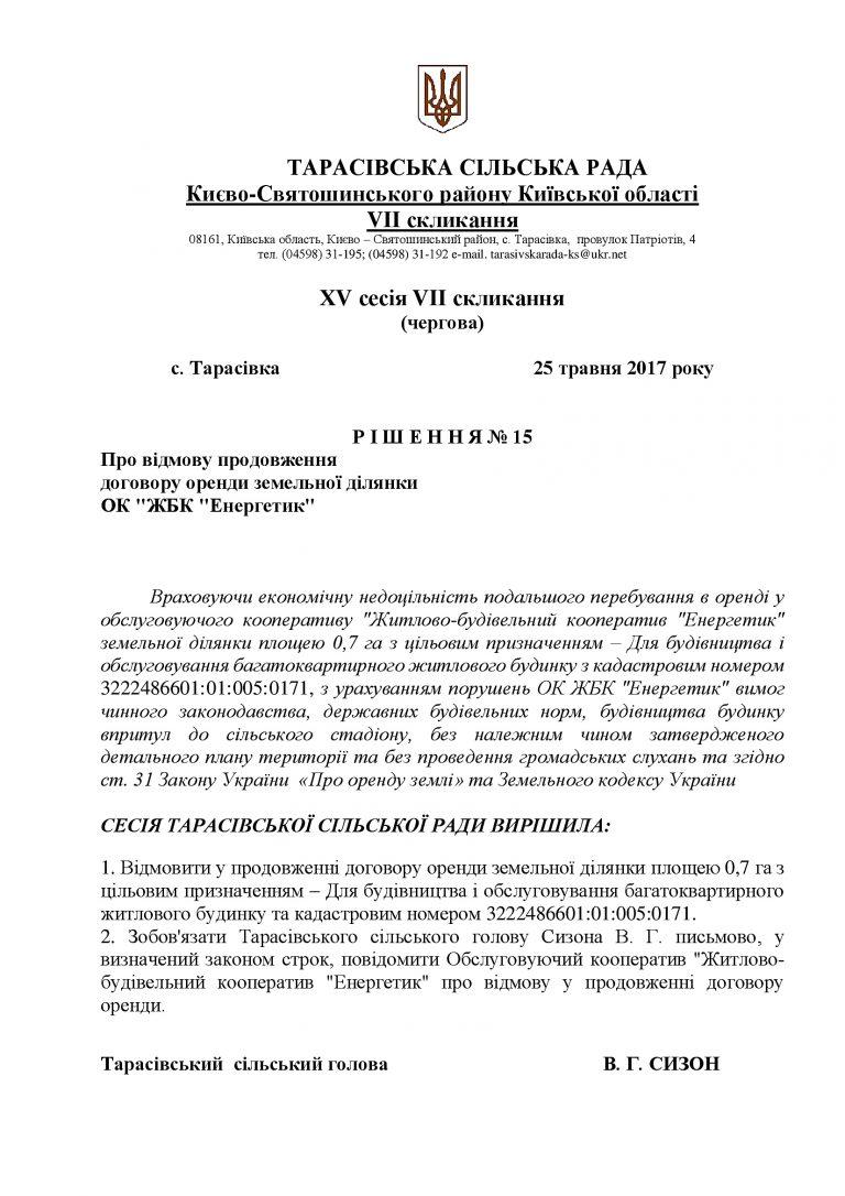 ЖК Фаворит в Тарасовке аренда участка