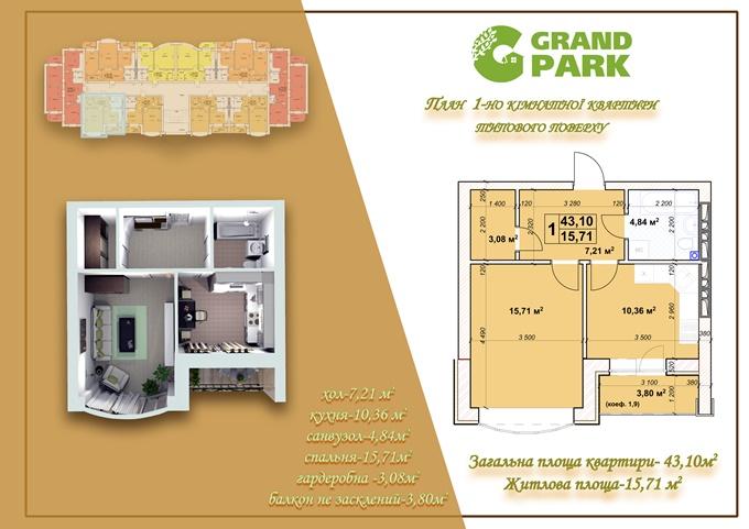 ЖК Гранд Парк в Броварах планировка однокомнатной квартиры