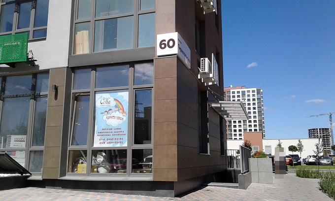 ЖК Парковый квартал Мисто Квитив адрес