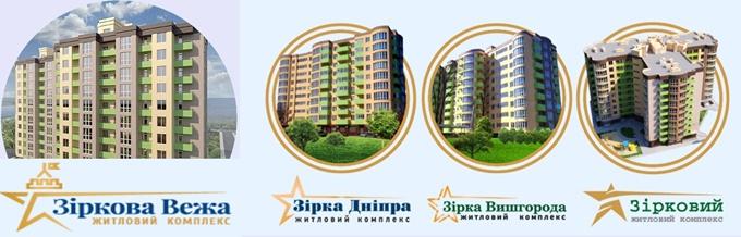 ЖК Звездная башня в Вышгороде проекты застройщика