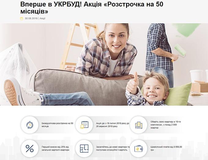 Акции застройщиков рассрочка Укрбуда
