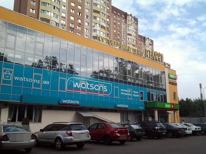 ЖК Атлант 2 в Коцюбинском торговый центр