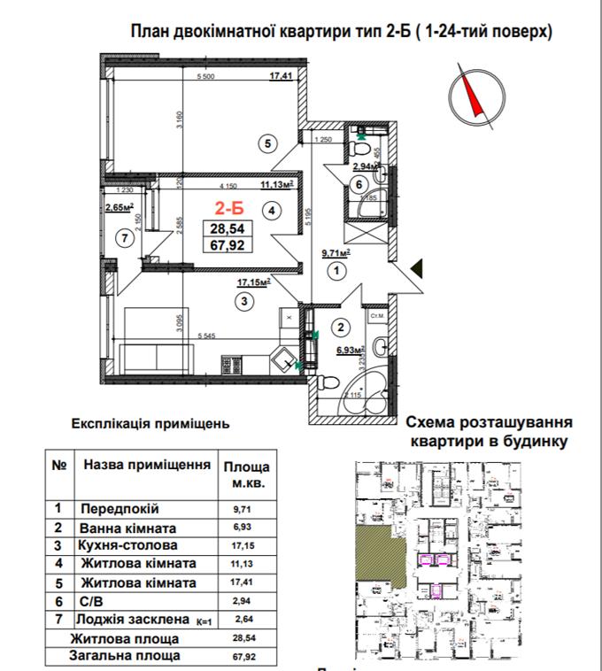 ЖК Урловский 1 от КГС планировка двухкомнатной квартиры