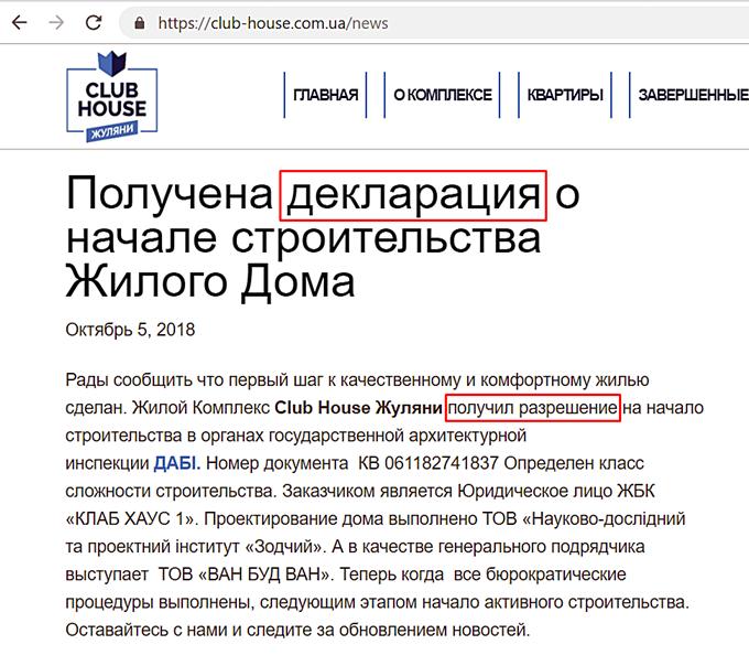 ЖК Club House документы на сайте