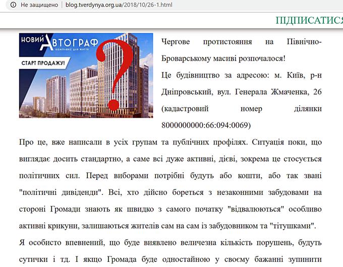 ЖК Новый Автограф от ДИМ групп отзывы о стройке