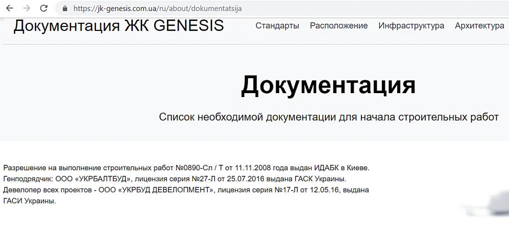 ЖК Генезис Шелтер от Укрбуд разрешения