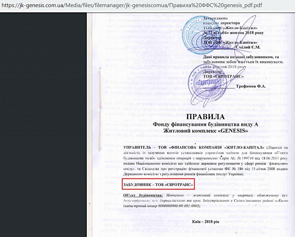 ЖК Генезис Шелтер от Укрбуд застройщик Евротранс