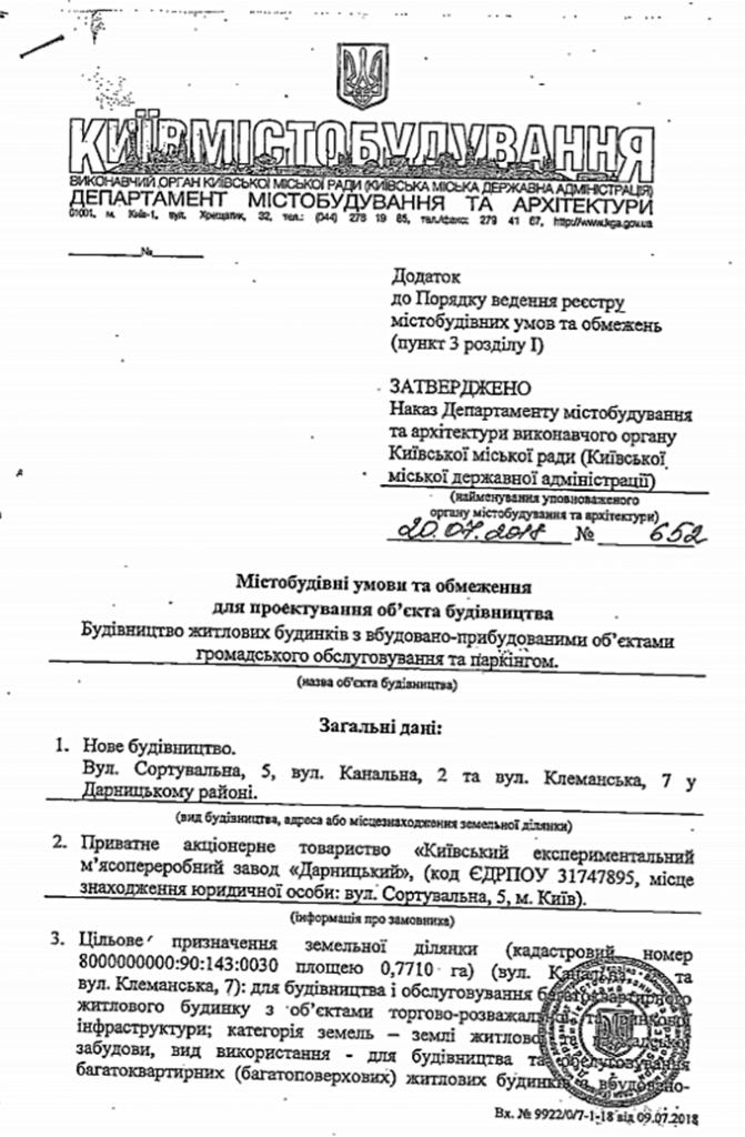 ЖК Урловский 2 от Киевгорстроя условия и ограничения