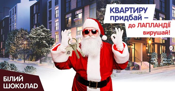 Скидки и подарки от застройщиков к новому году ЖК Белый Шоколад