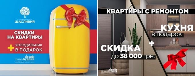 Скидки и подарки от застройщиков к новому году ЖК Щасливий