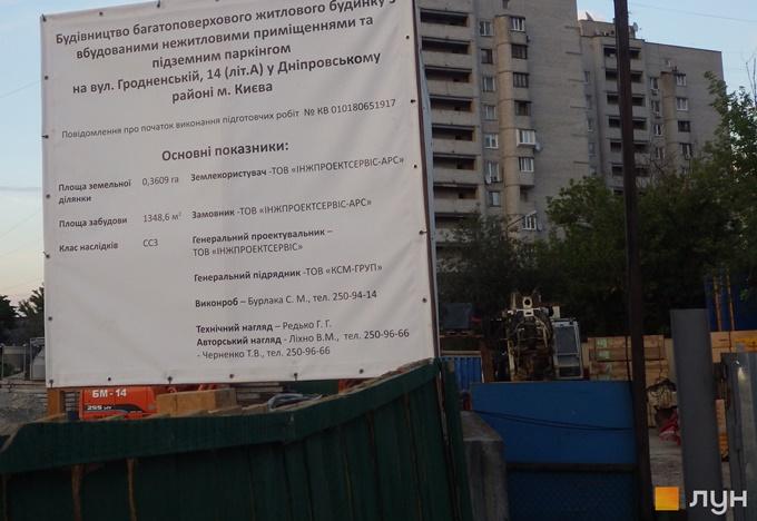 ЖК Днепровский строительный паспорт