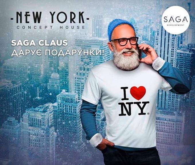 Скидки и подарки от застройщиков к новому году Сага ЖК Нью Йорк