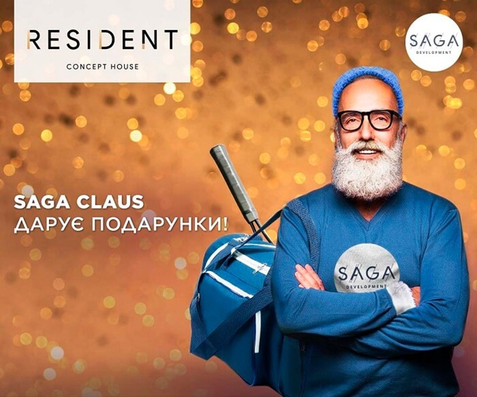 Скидки и подарки от застройщиков к новому году Сага Резидент